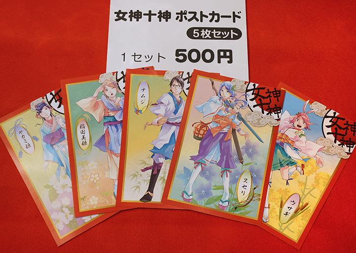 ポストカード集合2