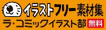 イラスト・フリー素材集(無料)